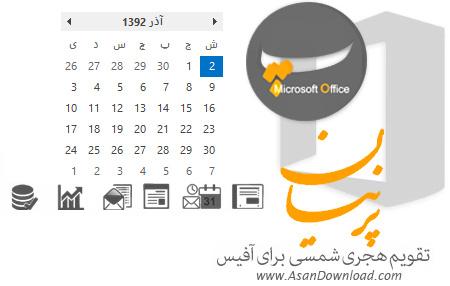 دانلود Parnian Office v7.2.1 - نرم افزار تقویم شمسی و امکانات فارسی برای مایکروسافت آفیس