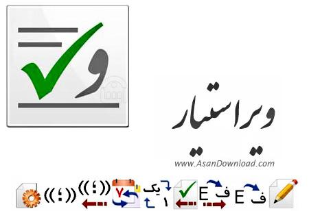 دانلود Virastyar v3.0 x86/x64 - نرم افزار غلط یاب فارسی ویراستیار