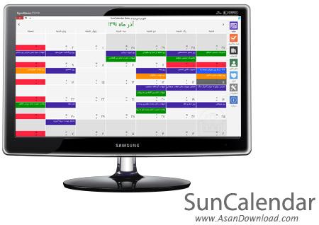 دانلود SunCalendar v7.5 - نرم افزار تقویم خورشیدی + تمامی کتاب خانه های نرم افزار