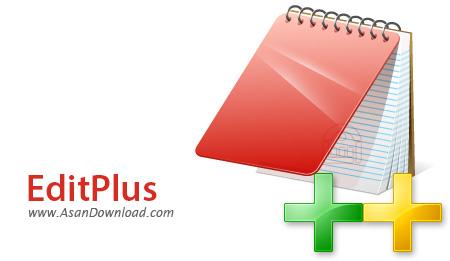 دانلود EditPlus v4.3.2533 - نرم افزار ویرایش حرفه ای متون