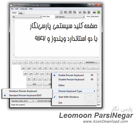 دانلود LeoMoon ParsiNegar v1.50 - نرم افزار پارسی نگار فارسی نویس لئومون