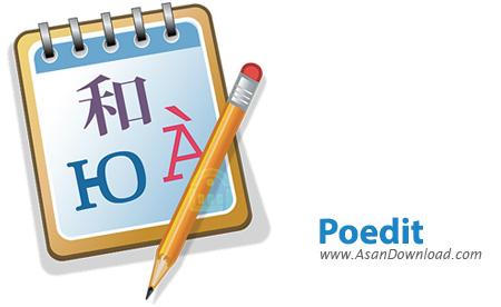 دانلود Poedit Pro 2.0.6 Build 5225 -نرم افزار ویرایشگر Translation در برنامه ها و سایت های مترجم