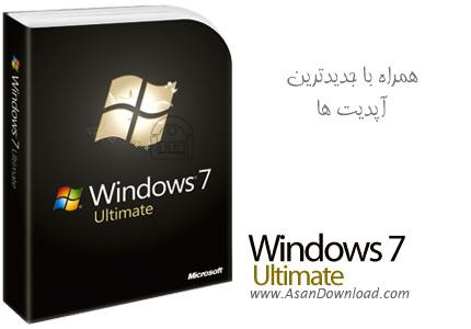 دانلود Windows 7 Ultimate SP1 - ویندوز 7 همراه با جدیدترین آپدیت ها