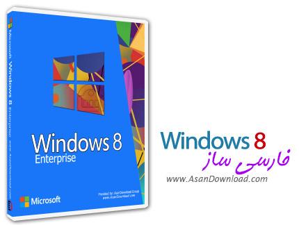 دانلود Windows 8 Persian Language Interface Pack - فارسی ساز محیط ویندوز 8