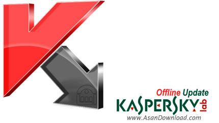 دانلود Kaspersky Offline Update 2016-08-23 - آپدیت آفلاین