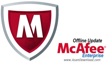 آپدیت آفلاین محصولات شرکت McAfee آپدیت 9616 نسخه اینترپرایز