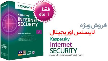 فروش ویژه لایسنس کسپرسکی اینترنت سکوریتی Kaspersky Internet Security 2016 مولتی دیوایس + لایسنس رایگان موبایل (جشنواره رمضان)