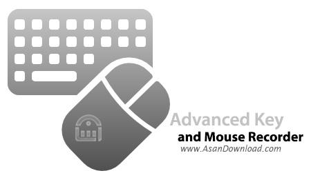 دانلود Advanced Key and Mouse Recorder v4.1.4479 - نرم افزار ضبط فعالیت های ماوس و کیبورد