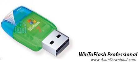 دانلود WinToFlash Professional v1.2.0003 - نرم افزار نصب ویندوز از روی فلش دیسک