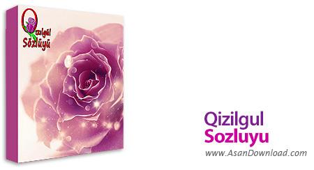 دانلود Qizilgul Sozluyu v1.0 - نرم افزار دیشکنری جامع ترکی فارسی