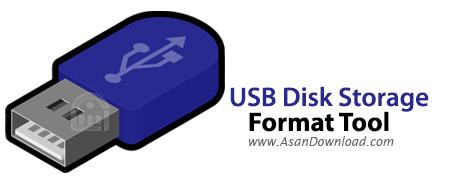 دانلود USB Disk Storage Format Tool v6.0 - نرم افزار فرمت سریع فلش دیسک