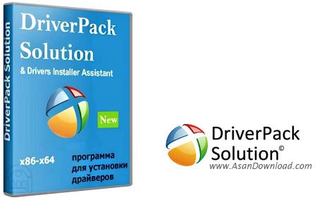 دانلود DriverPack Solution v17.7.73 + 2016 v16.8 Full Edition + DVD9 + v15.10 DVD - نرم افزار شناسایی و نصب خودکار درایورها