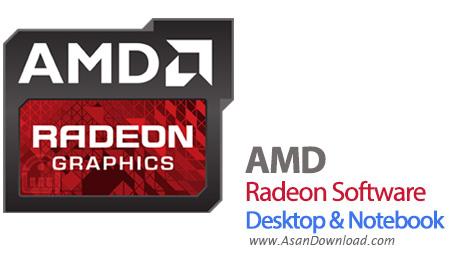 دانلود AMD (ATI) Radeon Desktop / Mobility Video Card Drivers v19.9.2 - مجموعهی درایور انواع کارتهای گرافیک AMD