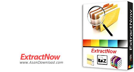 دانلود ExtractNow v4.7.8.0 - نرم افزار استخراج فایل های فشرده