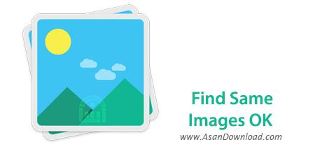 دانلود Find Same Images OK v1.45 - نرم افزار شناسایی عکس های مشابه در ویندوز