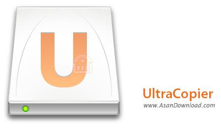دانلود UltraCopier v1.2.0.4 x86/x64 - نرم افزار افزایش سرعت کپی
