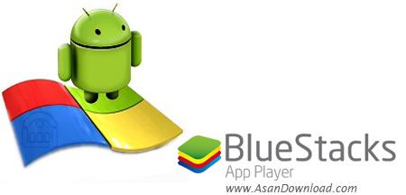 دانلود BlueStacks App Player v4.150.7.1006 + Rooted v2.5.4.8001 + GameManager v3.54.65.1755 - نرم افزار اجرای برنامه و بازی های اندروید بر روی ويندوز