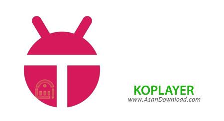 دانلود KOPLAYER v1.4.1056 - نرم افزار شبیه سازی اندروید در ویندوز