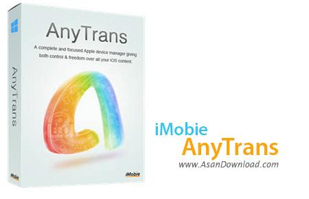 دانلود iMobie AnyTrans v6.0.1 - انتقال فایل ها بین سیستم و iOS ها