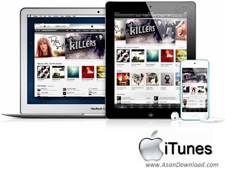 دانلود iTunes v12.10.6.2 - نرم افزار مدیریت iPod, iPhone, iPad