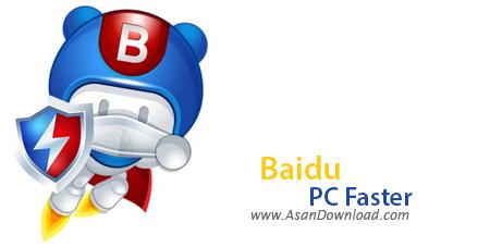 دانلود Baidu PC Faster v5.1.3.131061 - نرم افزار بهینه سازی و افزایش سرعت ویندوز