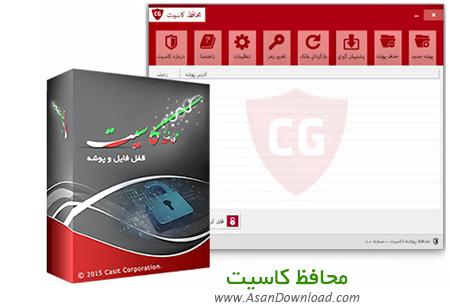 دانلود Casit Guard v8.0 - نرم افزار قفل فايل و پوشه محافظ كاسيت