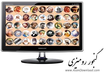 دانلود Ganjoor v2.72 - نرم افزار گنجور رومیزی آثار سخنسرایان پارسی گو