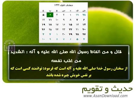 دانلود Jahad Ba Nafs v2.2 - نرم افزار افزودن حدیث و تقویم بر روی دسکتاپ (کتاب جهاد با نفس وسائل الشیعه)