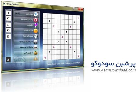 دانلود Persian Sudoku v1.0 - نرم افزار پرشین سودوکو