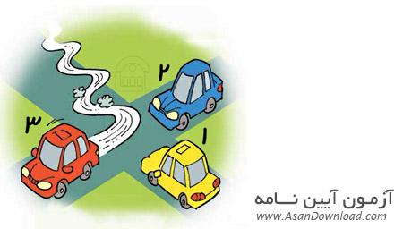 دانلود نرم افزار آزمون آیین نامه راهنمایی و رانندگی