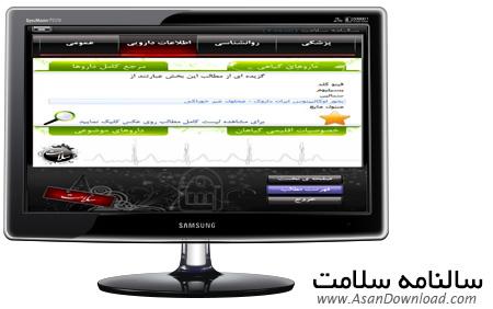 دانلود Salnameh Salamat v4.0 - نرم افزار سالنامه سلامت حاوی مطالب پزشکی