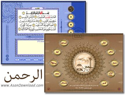 دانلود الرحمن Al Rahman v3.0 - نرم افزار جامع قرآن کریم