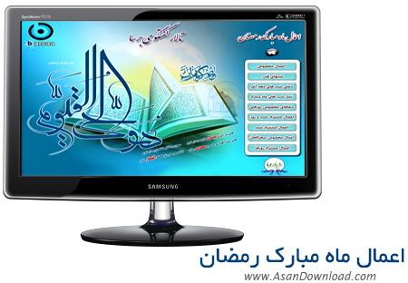 دانلود B Ramazan - نرم افزار اعمال و ادعیه های مخصوص ماه مبارک رمضان