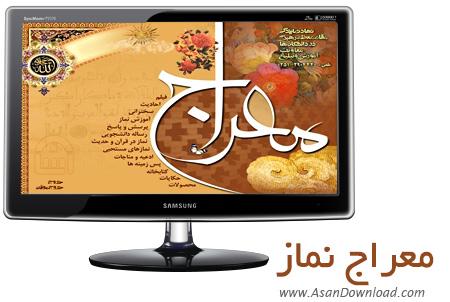 دانلود Meraj Namaz - نرم افزار معراج نماز