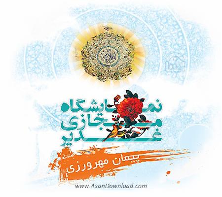 دانلود نرم افزار پیمان مهرورزی - نمایشگاه مجازی ویژه غدیر