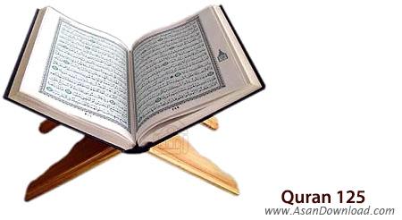 دانلود Quran 125 - نرم افزار قرآن 125 همراه با قرائت