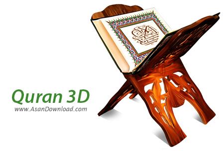 دانلود Quran 3D - نرم افزار قرآن سه بعدی
