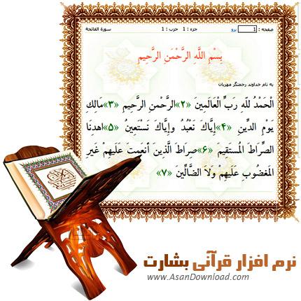 دانلود Besharat Quran v1.1 - نرم افزار قرآنی بشارت
