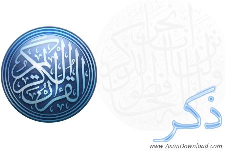 دانلود Zekr v1.1.0 - مجموعه کامل قرآن کریم به همراه قرائت و ترجمه