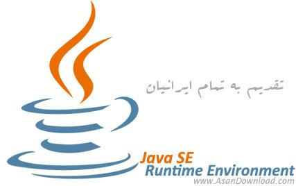 دانلود Java SE Runtime Environment v7.0 Update 80 + v8.0 Update 144 - نرم افزار پلاتفرم جاوا برای ویندوز