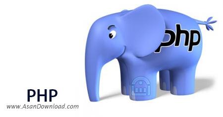 دانلود PHP v7.1.6 - نرم افزار برنامه نویسی PHP