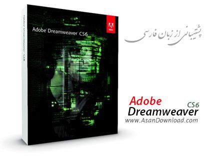 دانلود Adobe Dreamweaver CS6 v12.0 - نرم افزار ادوبی دریم ویور