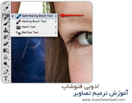 آموزش ترميم تصاویر در نرم افزار ادوبی فتوشاپ - Adobe Photoshop