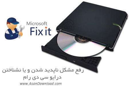 رفع مشکل ناپدید شدن و یا نشناختن درایو سی دی رام CD/DVD-Rom در ویندوز