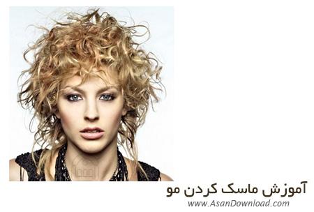 آموزش فتوشاپ - آموزش ویدئویی جدا کردن سریع مو از پس زمینه به زبان فارسی
