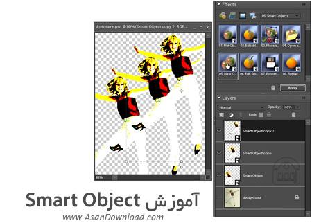 آموزش فتوشاپ - آموزش ویدئویی آشنایی با جادویی به نام Smart Object به زبان فارسی