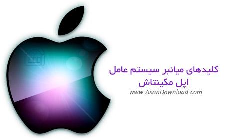 کلیدهای میانبر سیستم عامل اپل - مکینتاش