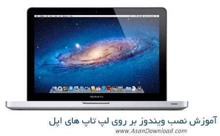 آموزش نصب ویندوز بر روی لپ تاپ های اپل