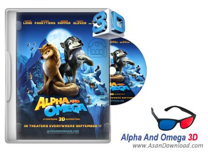 دانلود انیمیشن سه بعدی Alpha And Omega - داستان آلفا و امگا