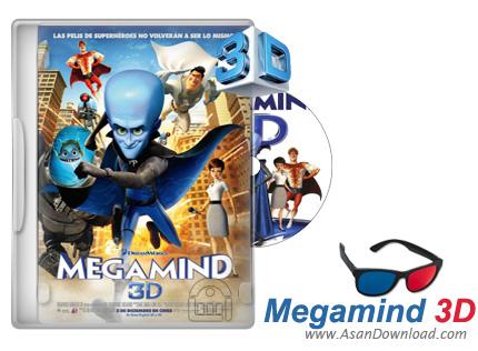 دانلود رایگان انیمیشن سه بعدی Megamind  - ابرذهن